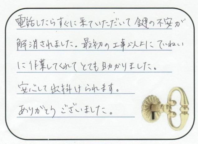 神奈川県中郡