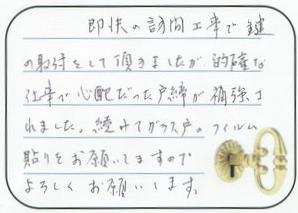 2015.3.10 神奈川県鎌倉市