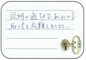 2015.3.12 神奈川県伊勢原市