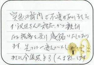 2015.4.22 福島県白河市