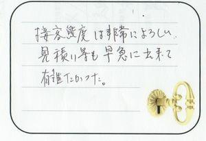 2015.4.25 東京都大田区