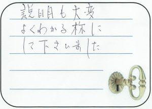 2015.5.27 神奈川県茅ケ崎市