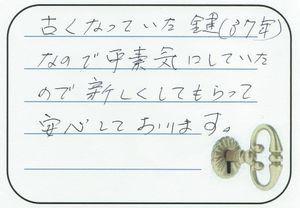2015.5.20 神奈川県茅ケ崎市