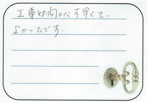 2015.5.21 神奈川県茅ケ崎市