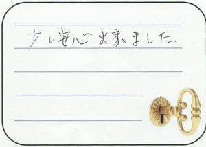 2015.10.23 埼玉県所沢市