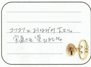 2015.10.27 横浜市戸塚区