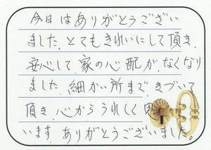 2015.10.27 埼玉県所沢市