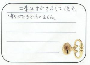 2015.10.24 埼玉県所沢市