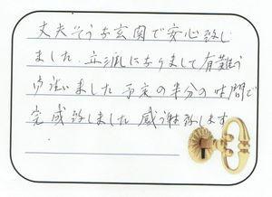 2015.10.27 埼玉県新座市