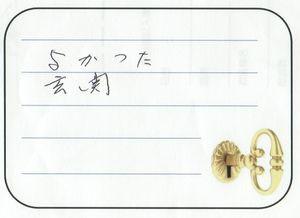 2015.10.30 横浜市戸塚区