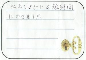 2015.10.31 横浜市戸塚区