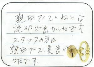 2015.11.14 神奈川県藤沢市