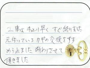 2015.11.24 茨城県稲敷郡