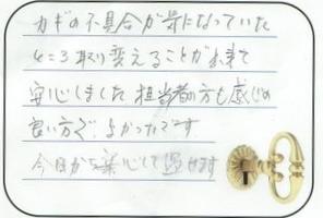 2015.11.26 埼玉県北足立郡