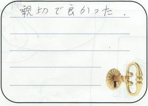 2016.2.21 埼玉県所沢市