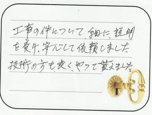 2016.2.23 埼玉県所沢市