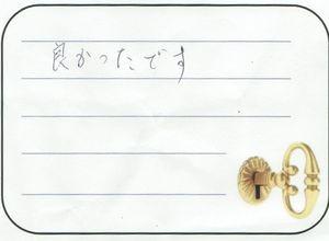 2016.2.24 埼玉県所沢市