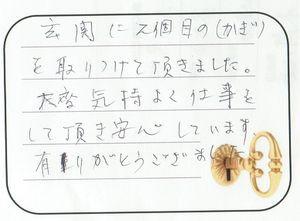 2016.2.26 埼玉県入間市