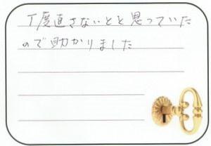 2016.2.28 埼玉県所沢市