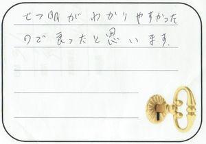 2016.2.29 埼玉県所沢市
