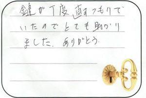 2016.3.18 東京都武蔵村山市