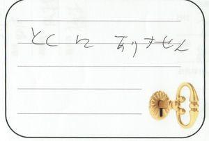 2016.3.19 東京都立川市