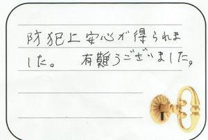 2016.3.20 東京都国立市