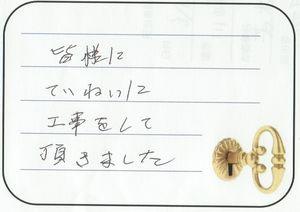 2016.3.23 東京都羽村市