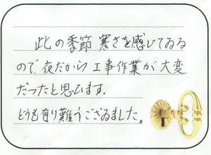 2016.3.23 東京都福生市