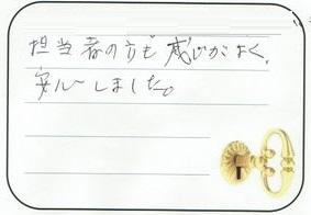 2016.3.31 神奈川県藤沢市