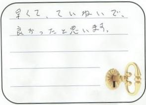 2016.6.14 東京都足立区