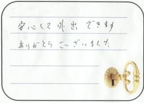 2016.6.17 東京都足立区