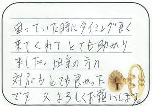 2016.6.21 東京都足立区