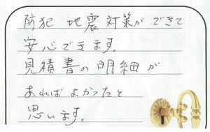 2016.7.11 静岡県清水市