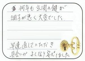 2016.7.19 埼玉県秩父市