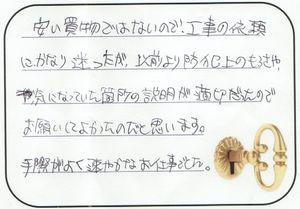 2016.7.23 神奈川県茅ヶ崎市