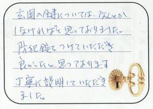 2016.7.27 神奈川県相模原市
