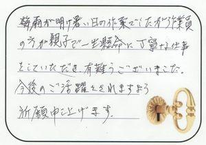 2016.7.30 神奈川県相模原市中央区