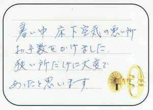 2016.9.12 埼玉県川口市