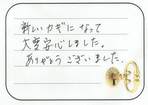 2016.9.26 埼玉県川口市