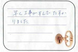 2016.9.24 群馬県前橋市