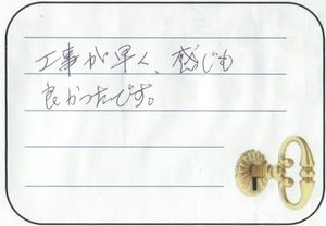 2016.9.24 埼玉県桶川市