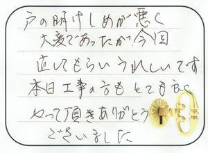 2016.9.24 埼玉県鴻巣市