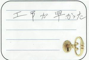 2016.9.27 埼玉県三郷市