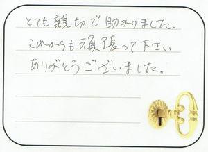 2016.9.27 埼玉県北葛飾郡