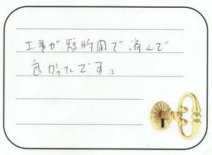 2016.9.30 千葉県松戸市