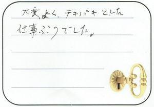 2016.11.12 埼玉県羽生市