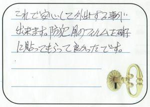 2016.12.13 埼玉県白岡市