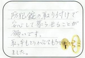 2016.12.15 埼玉県北埼玉郡