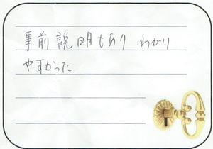 2016.12.16 埼玉県蓮田市
